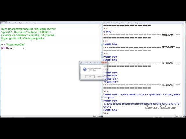 ЛП0008-1 - Углубляем знание срезов (slice) применительно к типу данных строка (string)