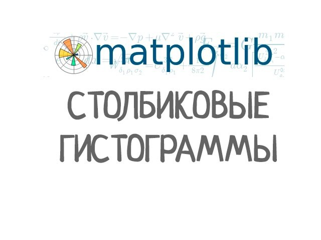 [MATPLOTLIB] Столбиковые гистограммы (histograms and bar charts)