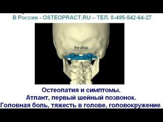 Остеопатия . Симптомы поражения атланта (первый шейный позвонок) - головная боль и головокружение