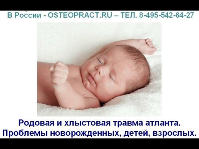 Остеопатия. Родовая и хлыстовая травма атланта - проблемы новорожденных, детей, взрослых