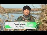 На охоте-Павел Салаш! Новый клип на авторскую песню,для всех охотников!The song about .