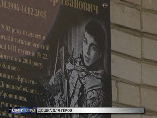 У 22-й школі відкрили меморіальну дошку Ігорю Гольченку
