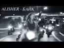 Alisher Байк