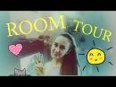 ROOM TOUR | МОЯ КОМНАТА (Где живёт Alinka Nya?)