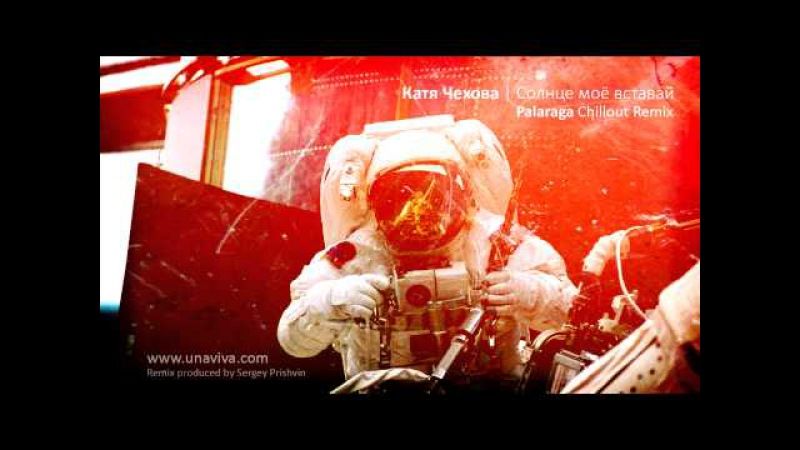 Катя Чехова - Солнце моё вставай (Palaraga remix) [www.unaviva.com]
