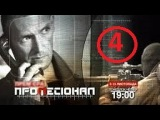 Сериал Профессионал 4 серия боевик детектив драма