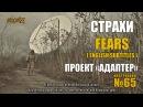 Уроки выживания - Страхи. Survival Skills - Fears ENG SUBS