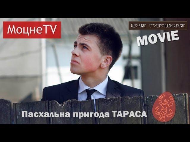Пасхальна пригода Тараса [МоцнеTV]
