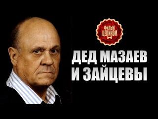 Дед Мазаев и Зайцевы 2015 - комедии русские 2015 смотреть сериал кино фильм
