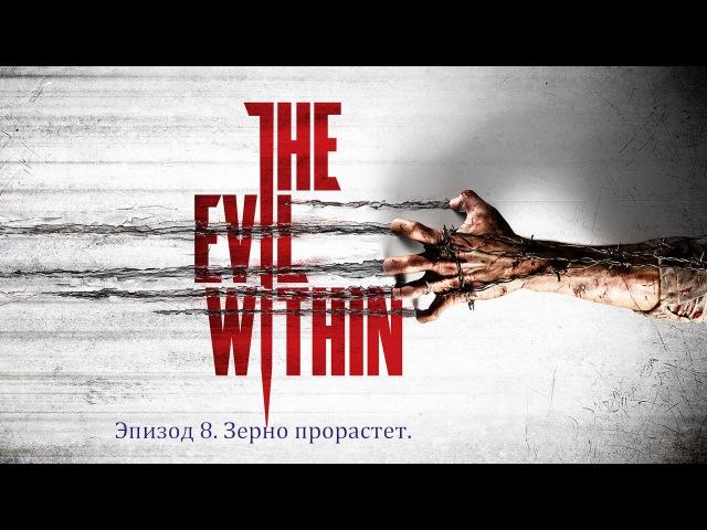 Прохождение The evil within Эпизод 8. Зерно прорастет. (1080р30FPS)