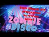 Zombi (ZombiU) PS4 прохождение на русском часть 3 - (Диско зомби) ZoMbie Disco