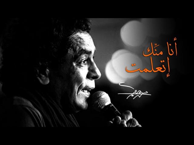 Mohamed Mounir Ana Mennek Etaalemt EXCLUSIVE l محمد منير أنا منّك إتعلمت فيديو ك 160
