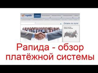 Рапида - обзор платёжной системы