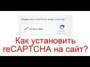 Как установить reCAPTCHA на сайт?