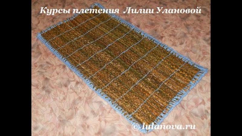 Коврик из камыша - плетение - weaving mat of reeds