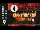 Ментовские войны-9 2015 Сезон 9 ,Детектив ,Серия 4