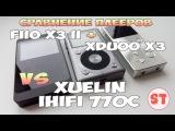 Xuelin iHiFi 770C - сравнение с xDuoo X3 и FiiO X3 II