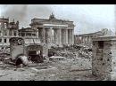 Крупнейшее сражение мира Взятие Берлина Жители города сходили с ума от увиденного 1945 г