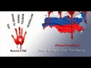 Всесвітня Акція «Стоп фінансуванню російського терору !»