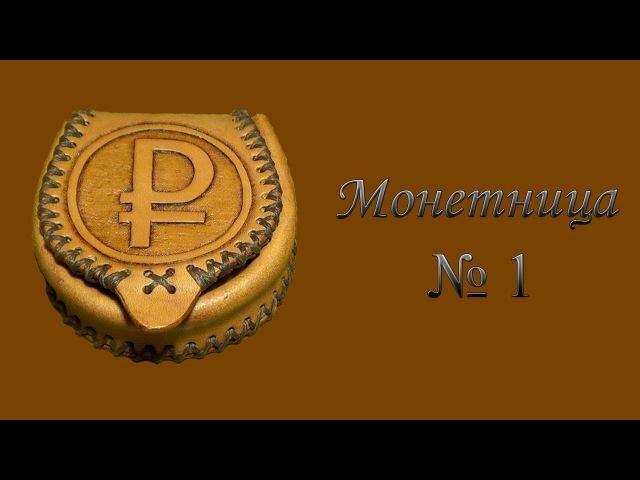 Монетница из кожи. Coin purse. Часть 1