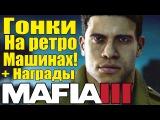 MAFIA 3 - Гонки на Ретро-Автомобилях + Награды [Гонки в Мафии 3]