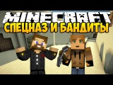 Minecraft Спецназ и бандиты - Cops and Crims