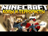 Minecraft Копы и Террористы - Cops and Crims