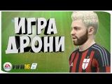 FIFA 16 - Карьера за игрока #3 [Игра Дрони!]