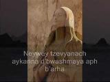 Abwoon D'Bashmaya - The Lords Prayer in Aramaic