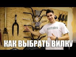 Как выбрать вилку на BMX (bmx forks) | Школа BMX Online #41 Дима Гордей