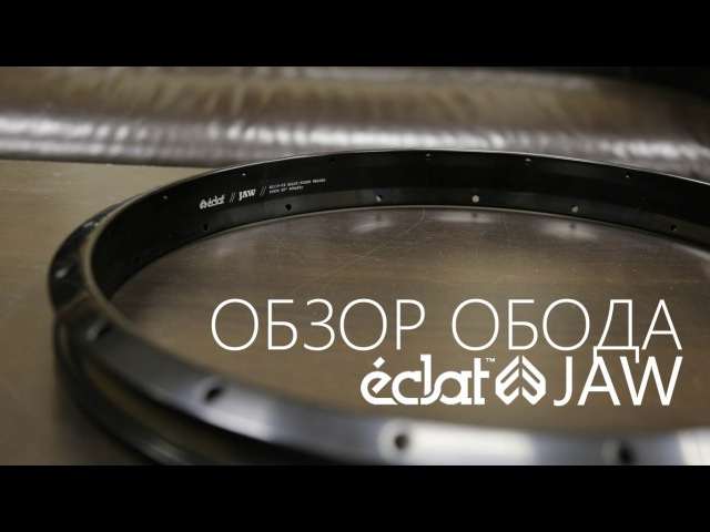 Eclat Jaw Aero 36 Hole BMX Rim - обзор обода | Школа BMX Online 42