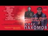 Олег Пахомов 15-й альбом Спасибо Деду за Победу! 2011