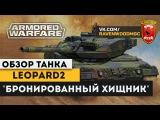 Обзор танка LEOPARD 2