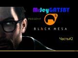 Half-Life/Black Mesa:Freeman крепкий орешек #2