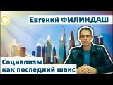 Евгений Филиндаш. Социализм как последний шанс. 02.10.2015 [Рассвет.ТВ]