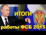 Владимир Путин поставил задачи для ФСБ и подвел итоги Федеральная служба безопасности России видео