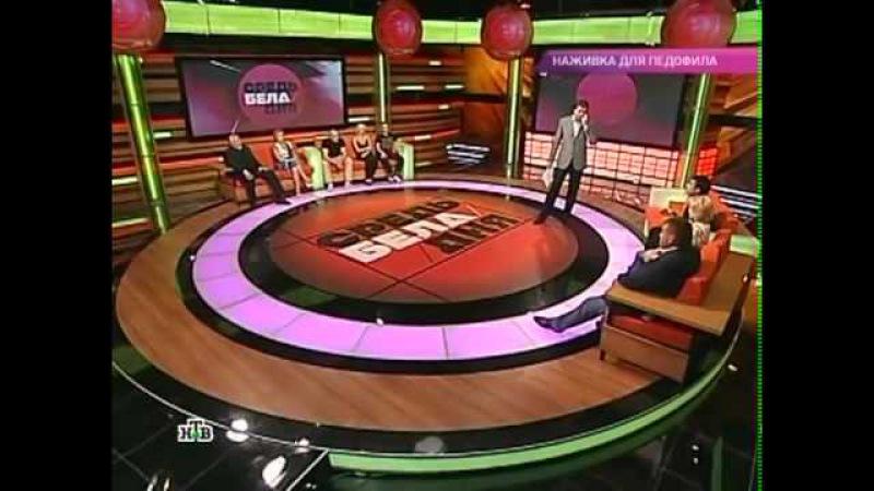 Тесак на НТВ Оккупай Педофиляй