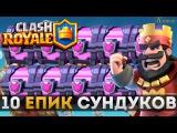 Открытие 10 магических сундуков | Clash Royale
