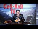 Наша RUSSIA: Жорик Вартанов