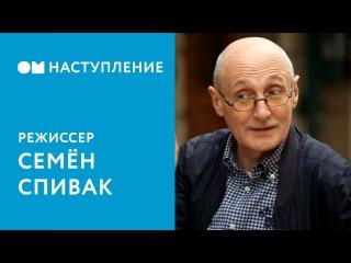 (33) Открытая Мастерская. Семен Спивак, режиссер