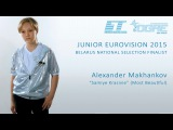 Alexander Makhankov - Samiye Krasivie (Most Beautiful) - JESC 2015 Belarus Final