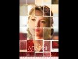 Век Адалин - 2015 - драма - фильм в комментариях