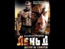 День Д 2008 фильм