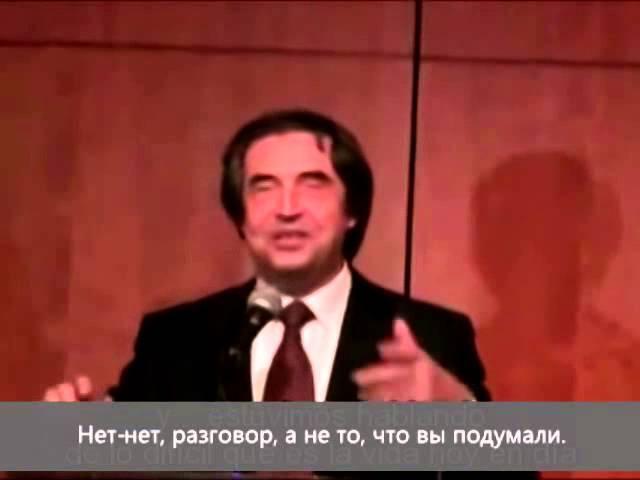Riccardo Muti - замечательная речь