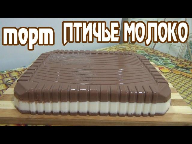 Птичье молоко.Торт без выпечки. желейный торт Птичье молоко.(CAKE pigeon milk)