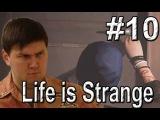 Life is strange #10 (Медвежатницы)