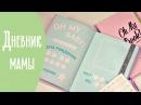 Лучший ежедневник для мам OhMyBook mother edition Family is