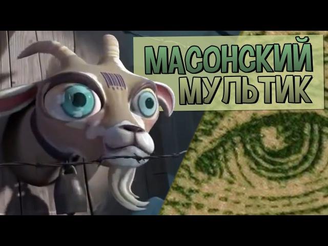 ПСИХОДЕЛИЧЕСКИЙ МАСОНСКИЙ МУЛЬТИК (Я домашний козел 2I, Pet Goat II)