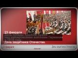 День защитника Отечества Праздники #29 Инфоурок