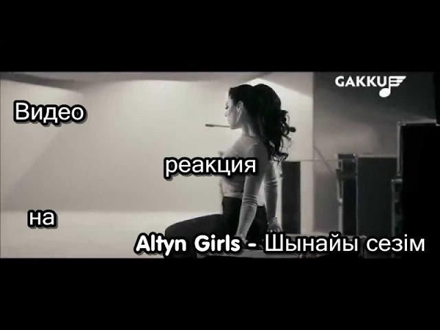 Видео реакция на клип Altyn Girls - Шынайы сезім/Крутые!
